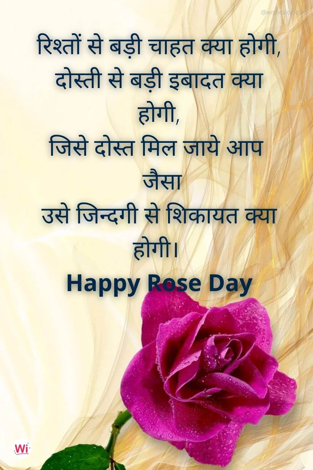 rose day wishes for friends in hindi