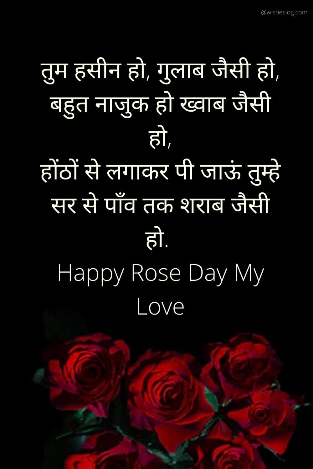 rose day wishes for wife in hindi