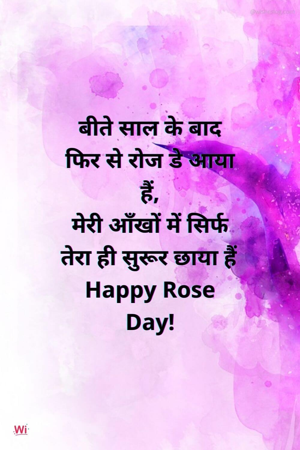 rose day messages sms in hindi