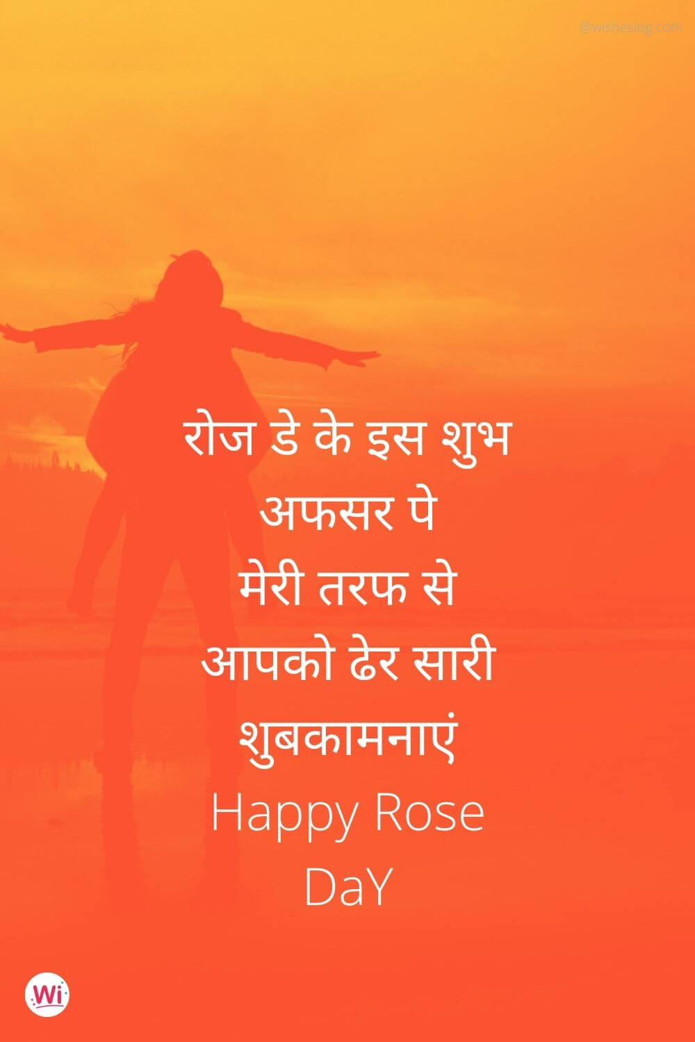 rose day special msg in hindi