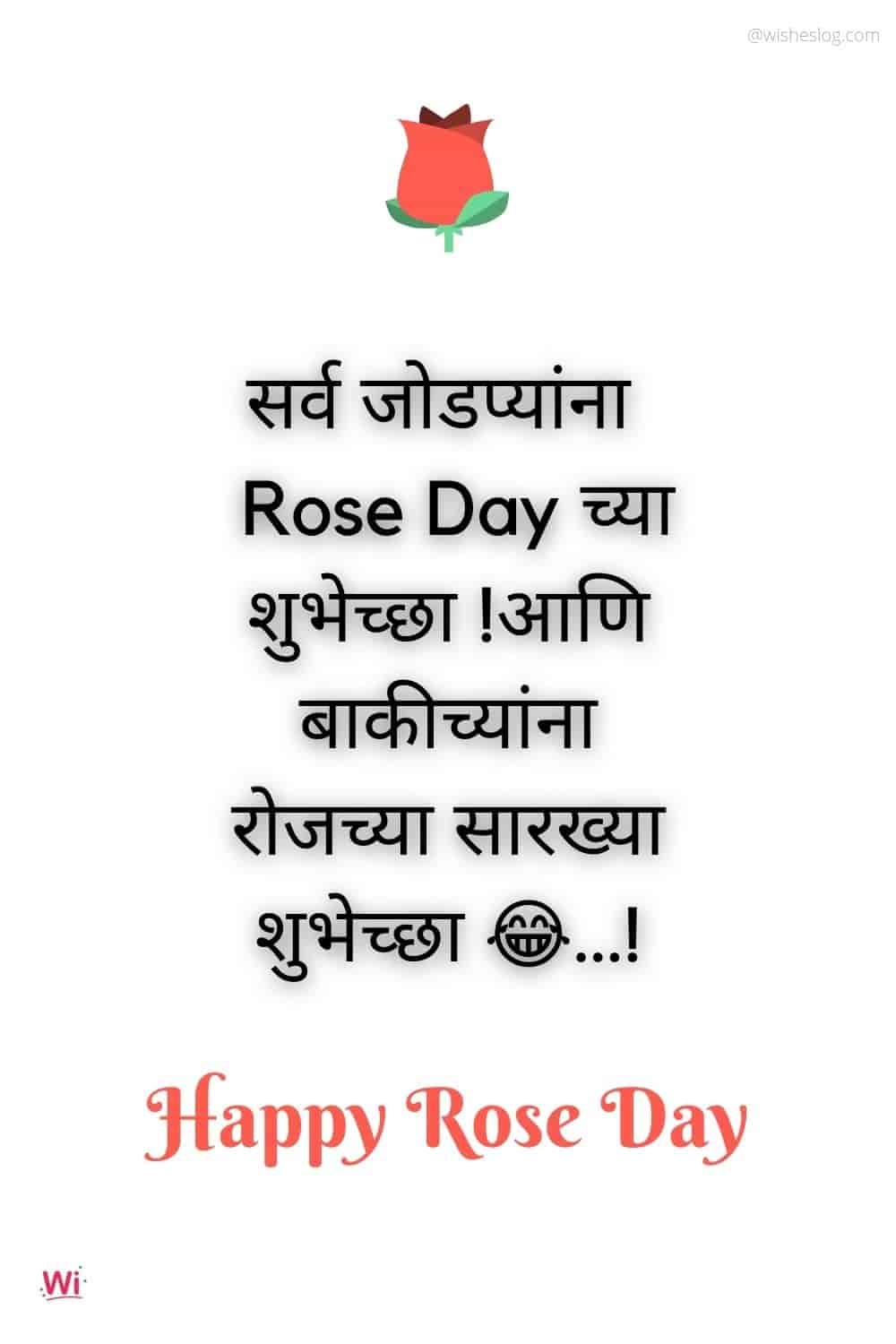 funny rose day messages in marathi