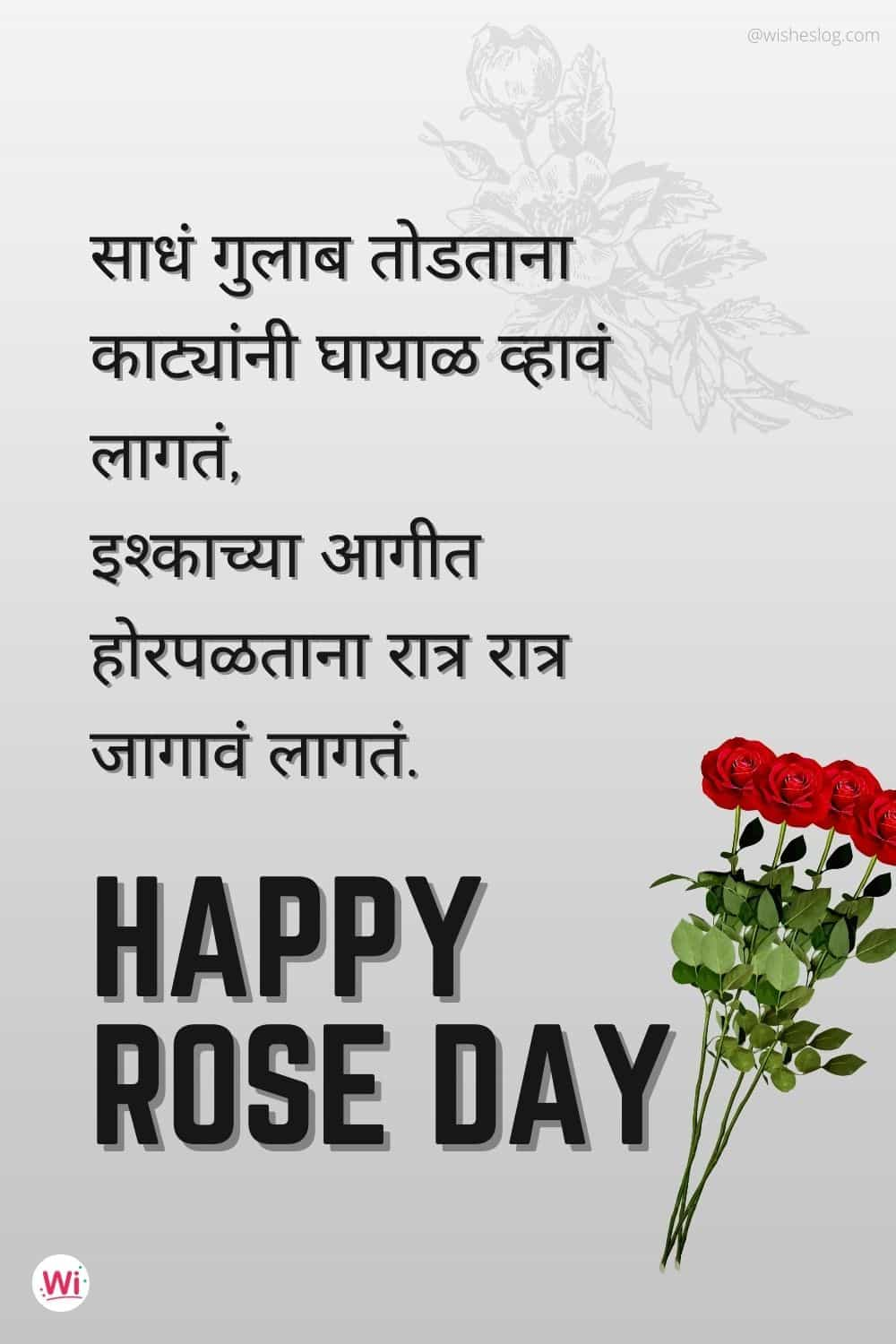 happy rose day wish in marathi