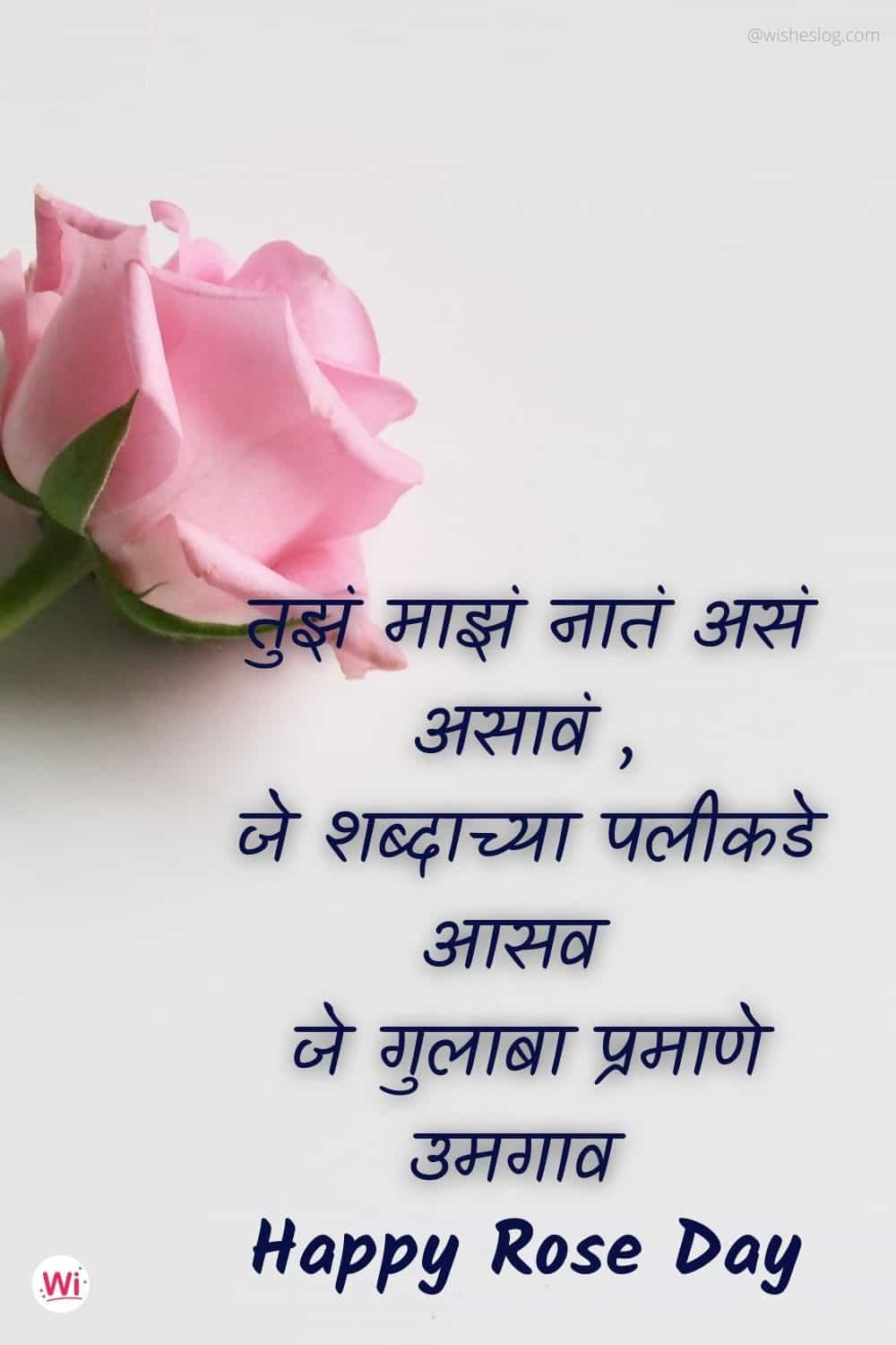 happy rose day for love in marathi