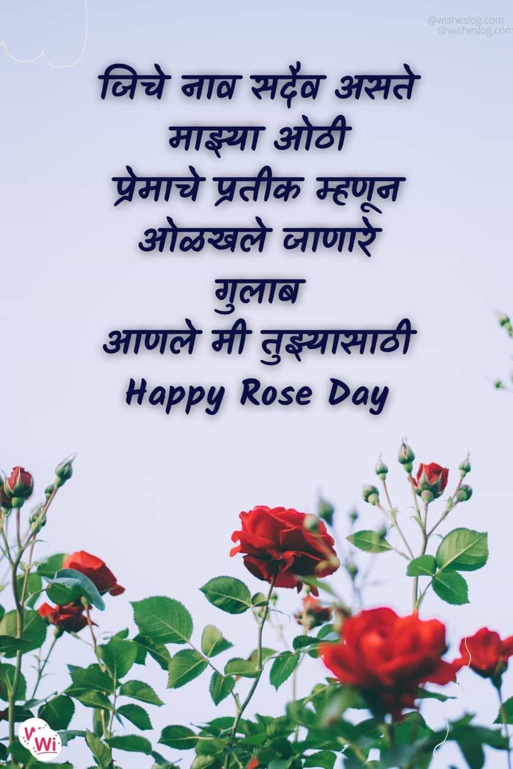 happy rose day for girlfriend in marathi