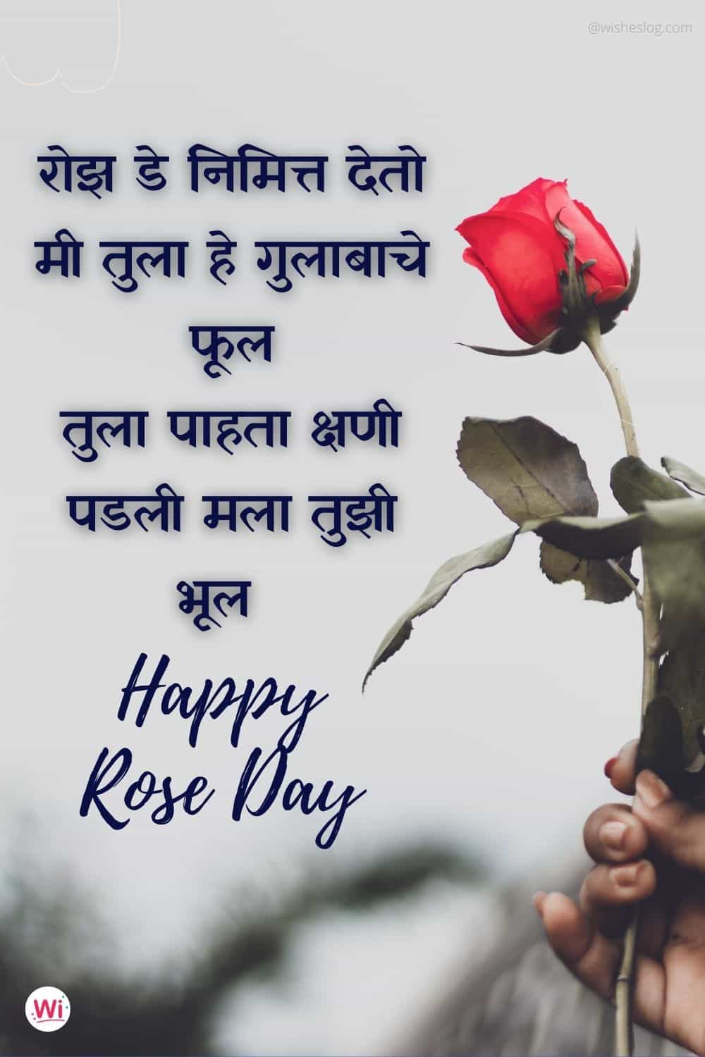 happy rose day marathi