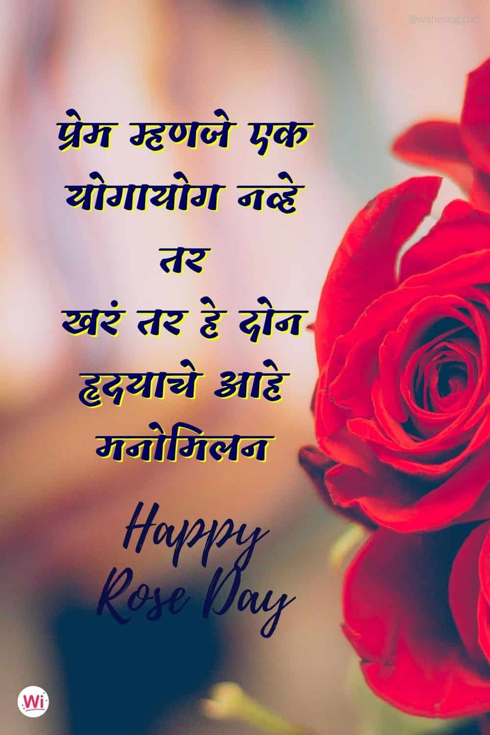 happy rose day messages in marathi