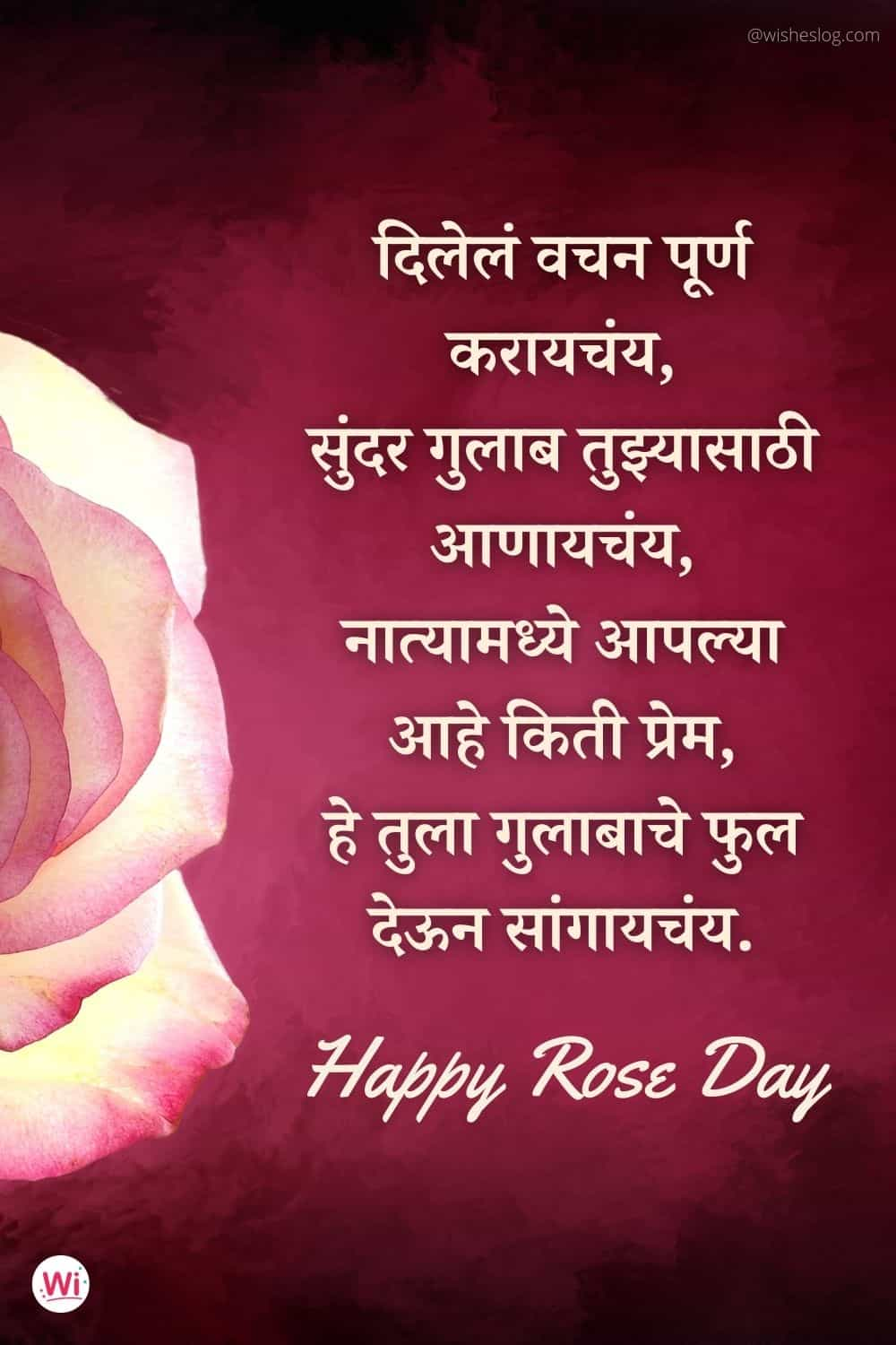happy rose day ukhane