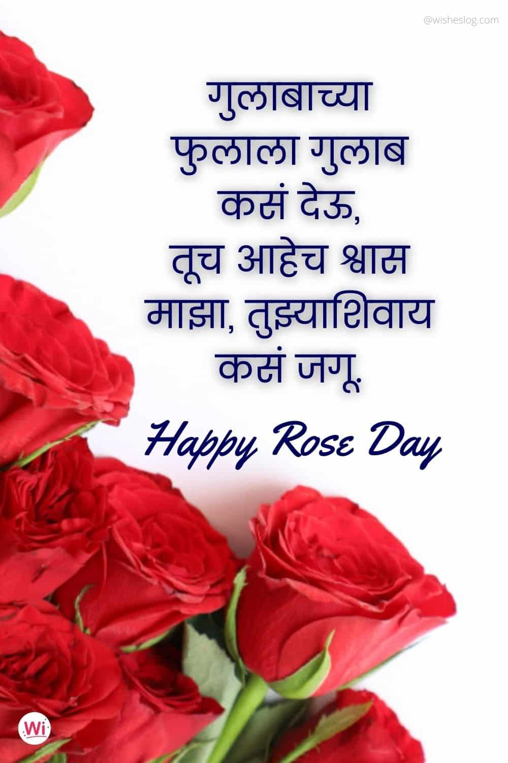 romantic rose day  messages in marathi