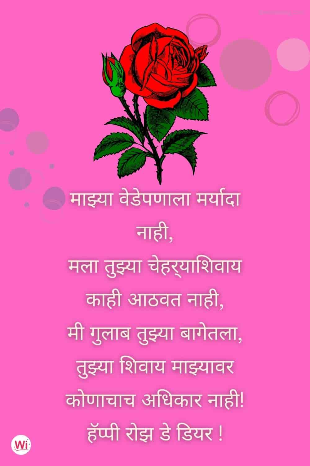 rose day messages for girlfriend in marathi