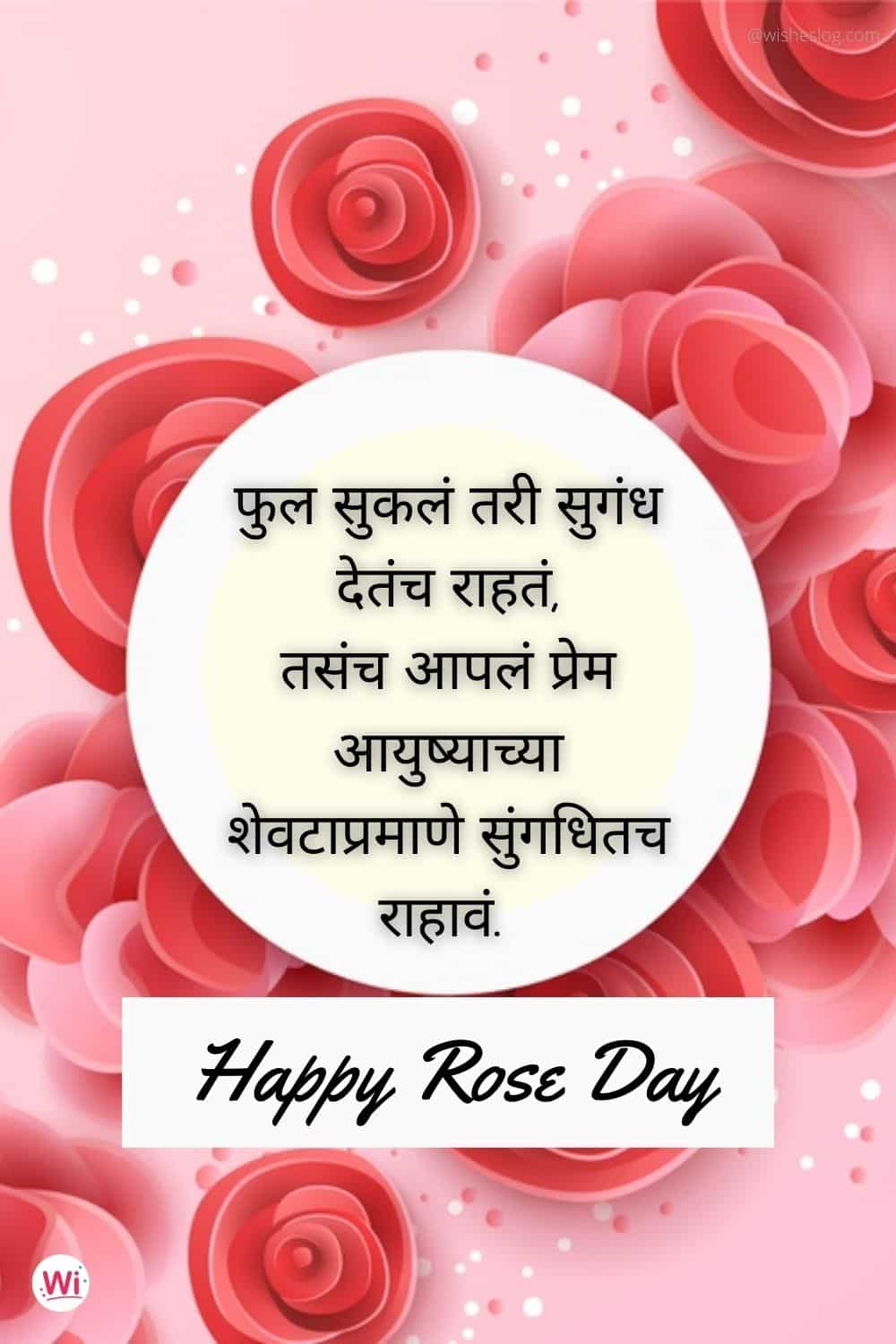 romantic rose day  wishes in marathi