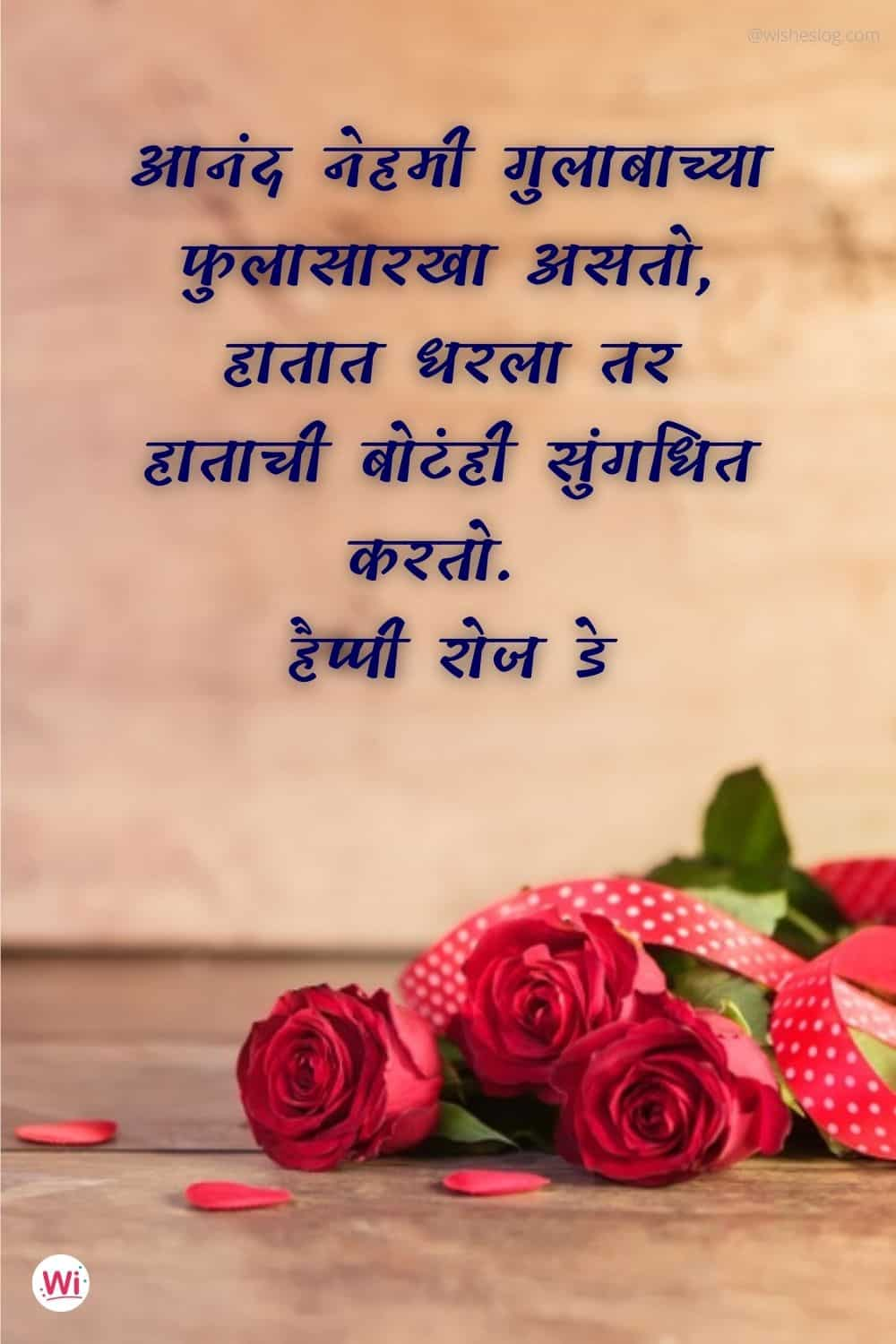 happy rose day whatsapp status in marathi
