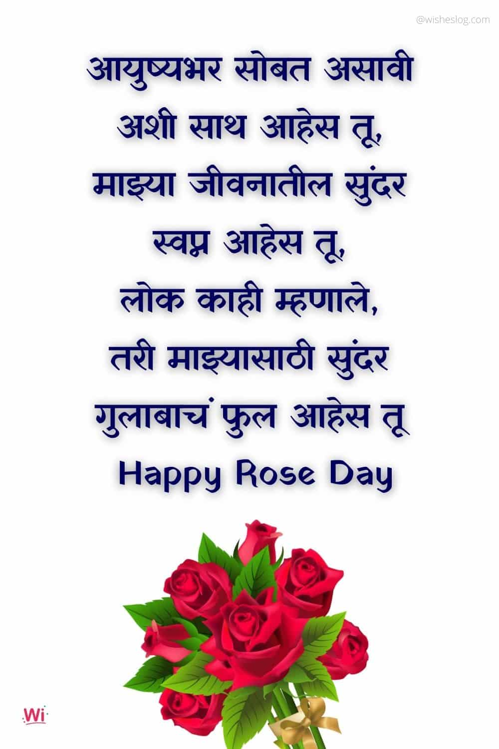 happy rose day for wife in marathi