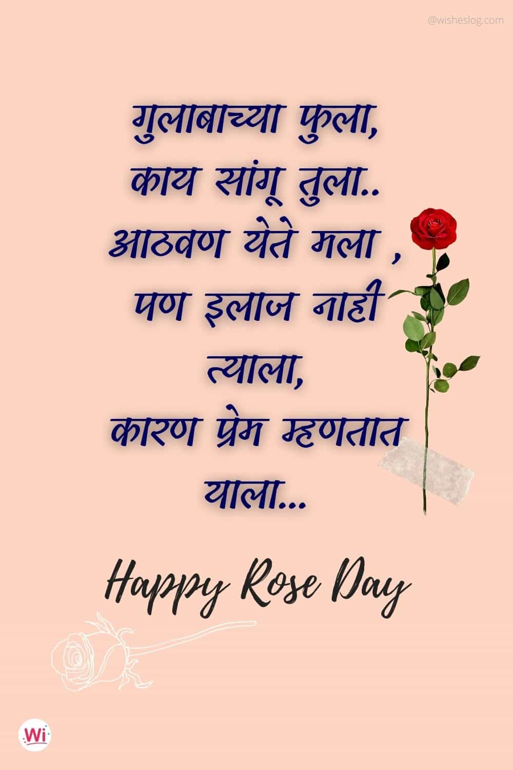 rose day messages for gf in marathi