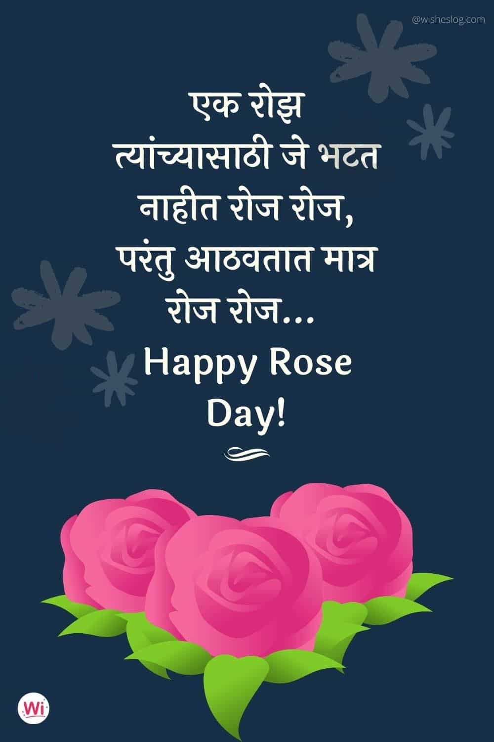 rose day messages for friends in marathi