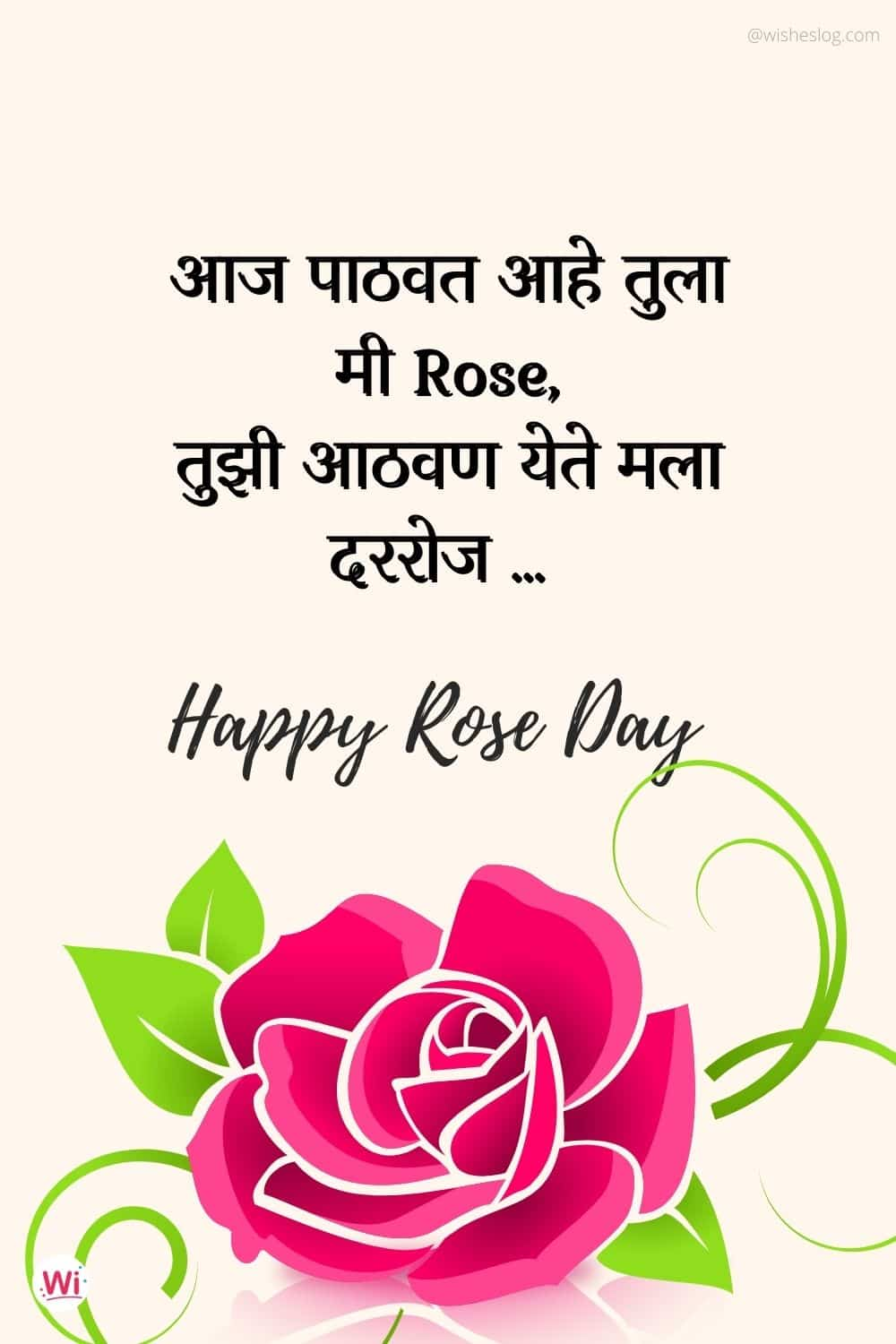 rose day wishes for girlfriend in marathi