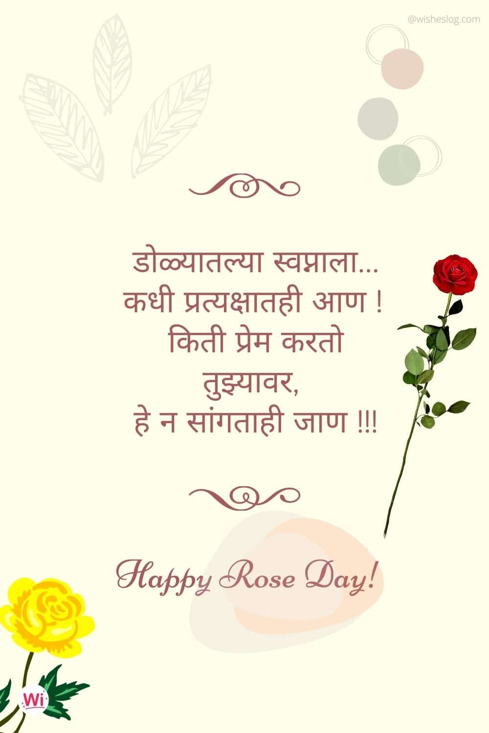 rose day sms for girlfriend in marathi