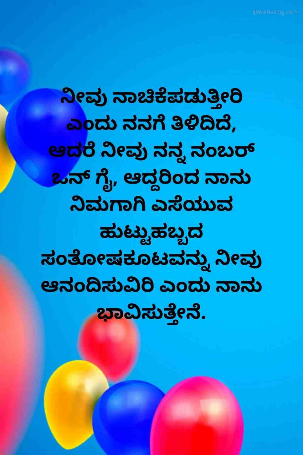 birthday quotes for bf in kannada