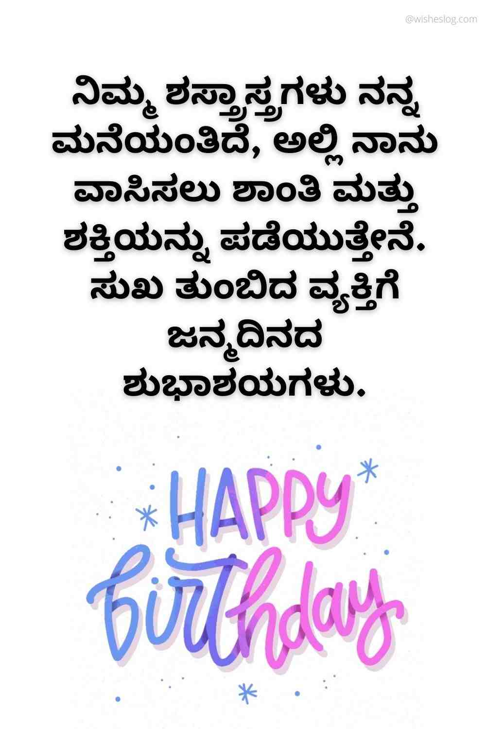 birthday wishes for bf in kannada
