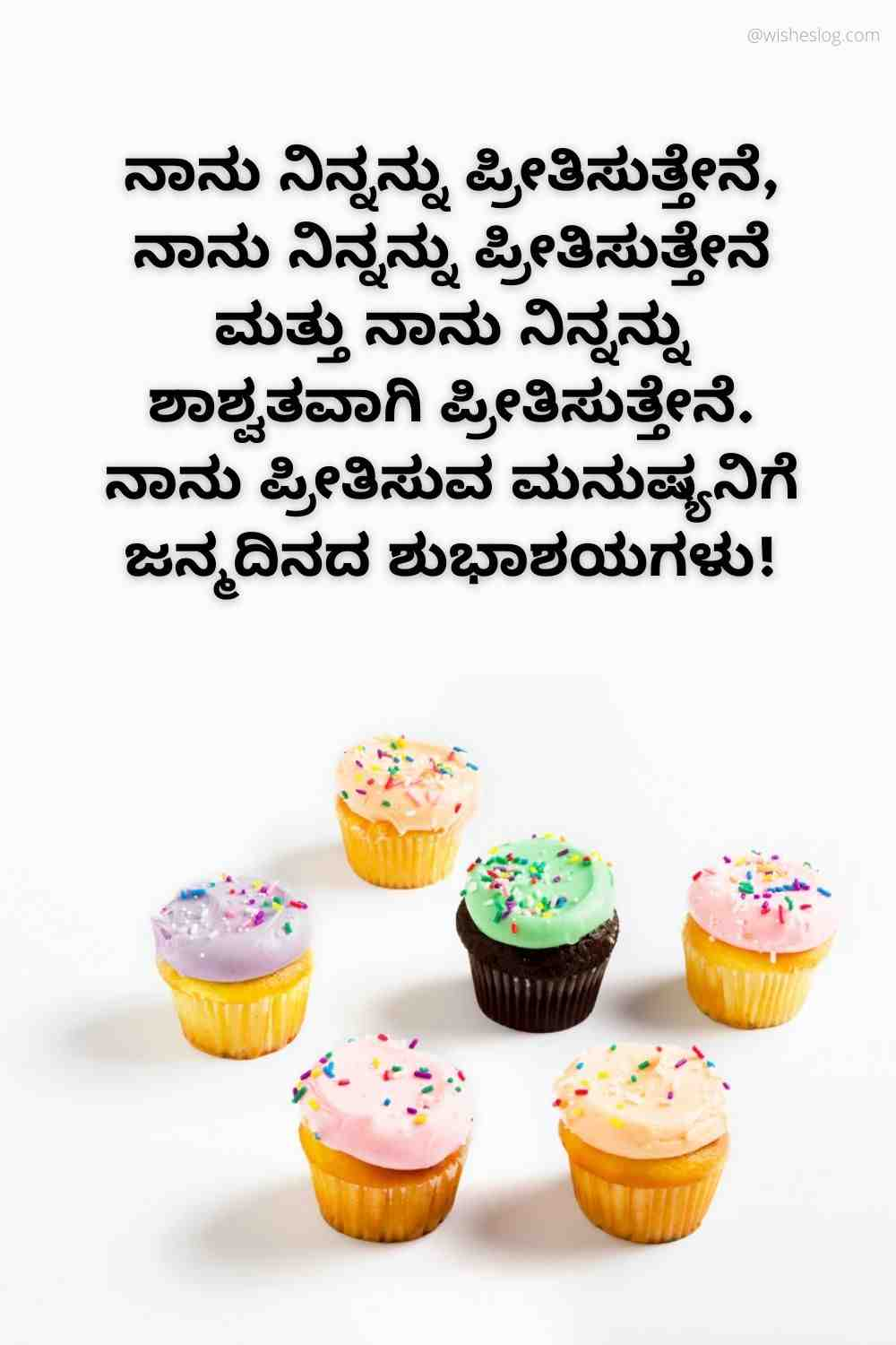 birthday wishes for him in kannada