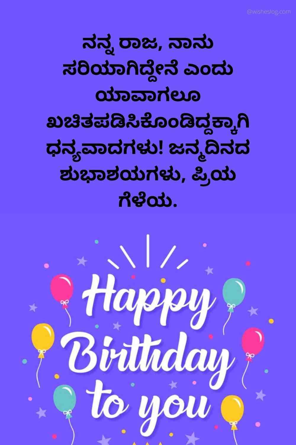 happy birthday quotes for bf in kannada