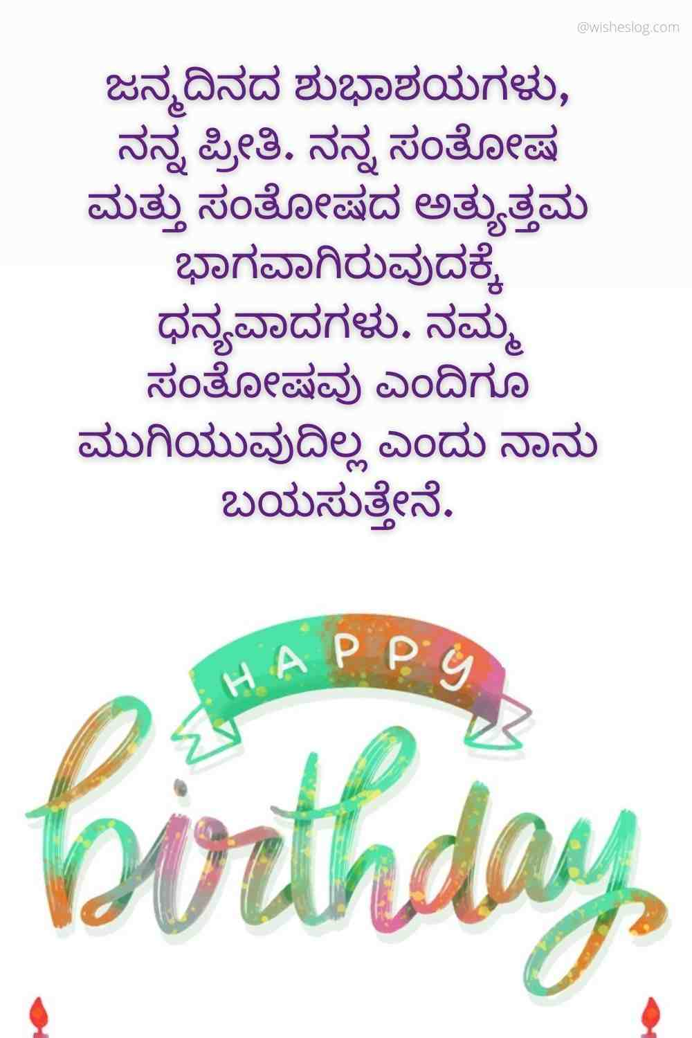 happy birthday quotes for him in kannada