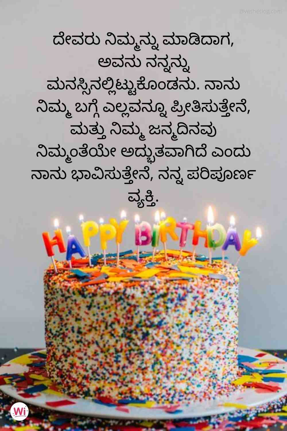 romantic birthday wishes for him in kannada