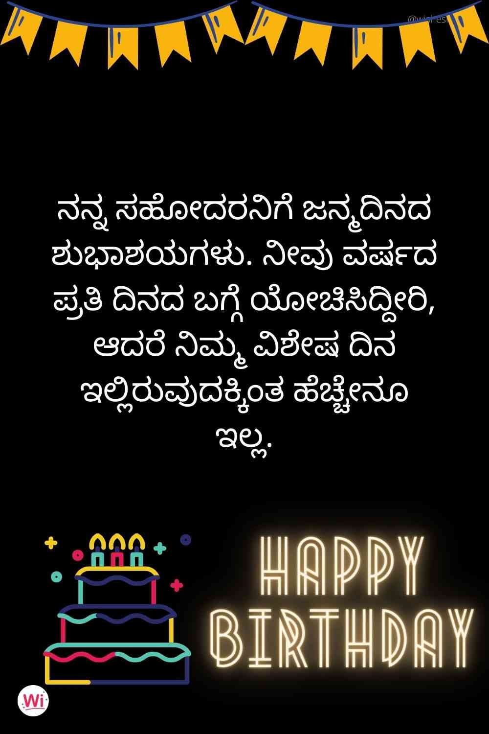 best birthday wishes for brother in kannada