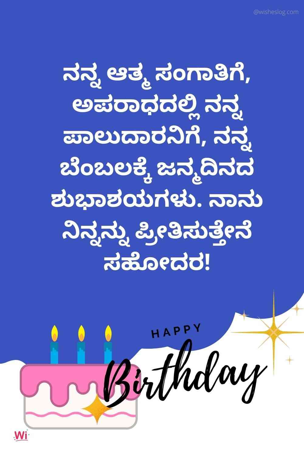 big brother bday wishes in kannada