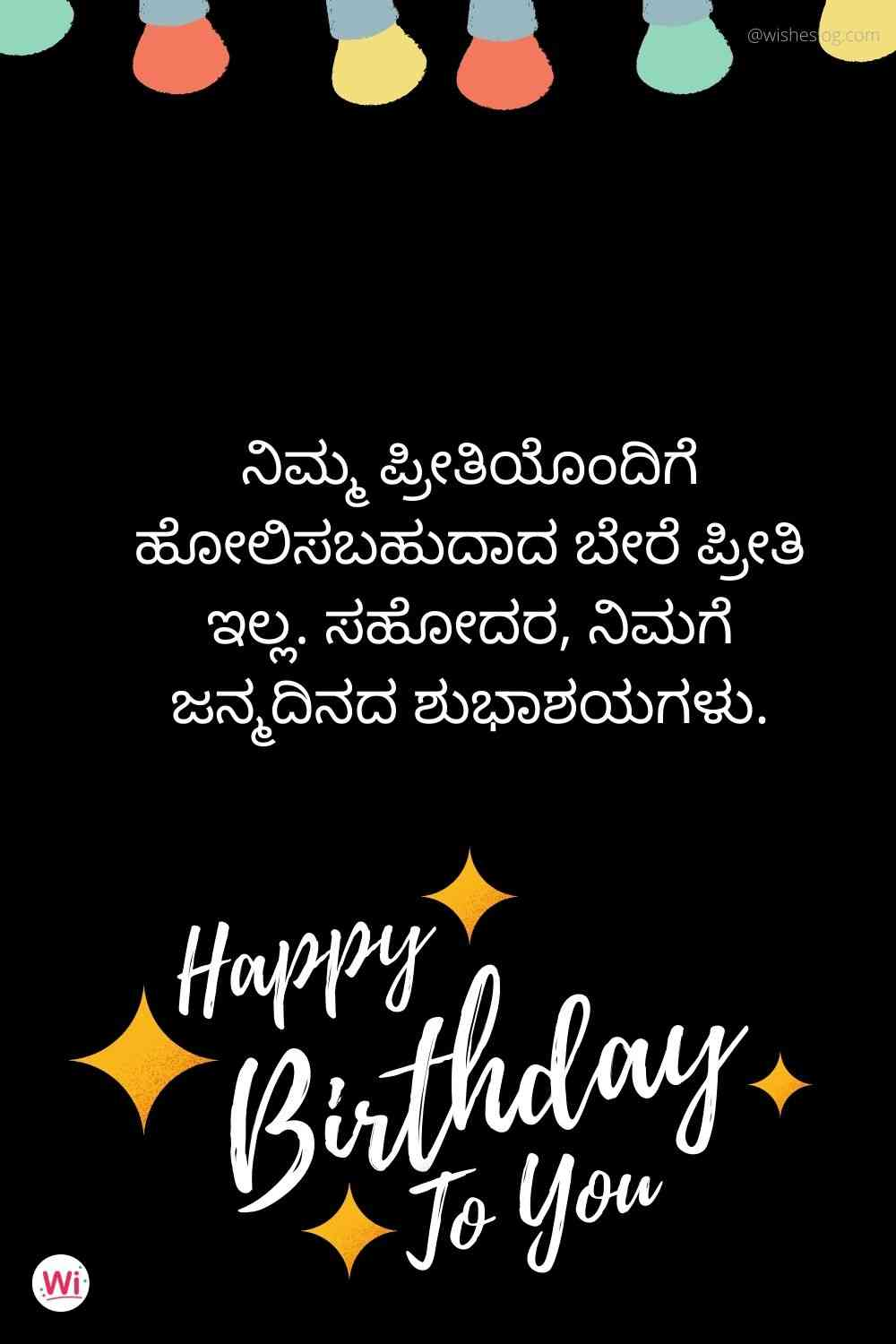 funny birthday wishes for brother in kannada
