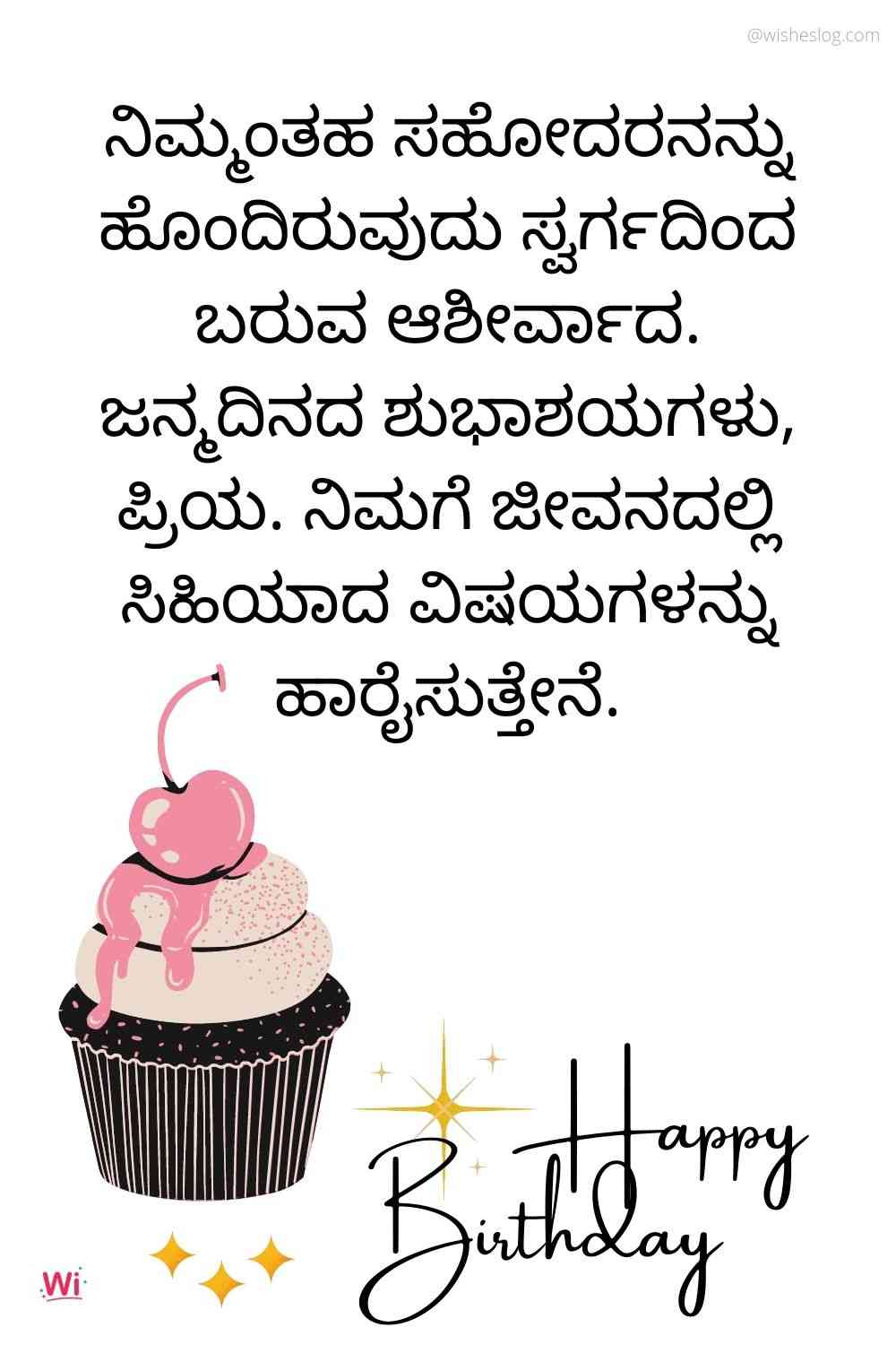happy birthday brother quotes in kannada