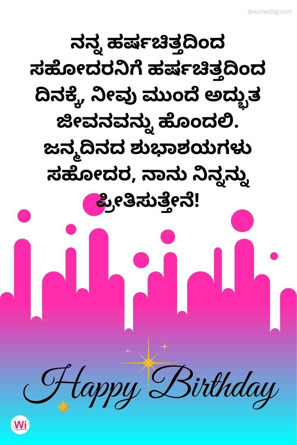 happy birthday brother wishes in kannada