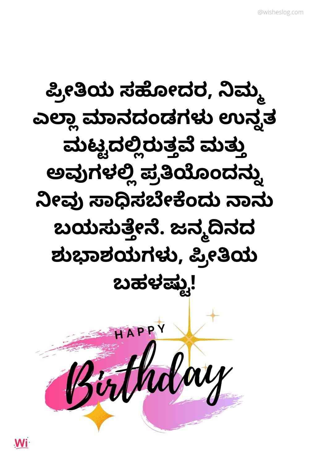 special birthday wishes for brother in kannada