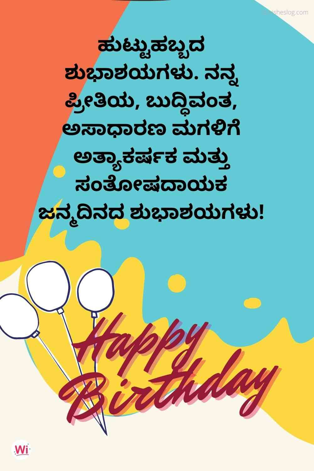 birthday wishes quotes in tamil for daughter