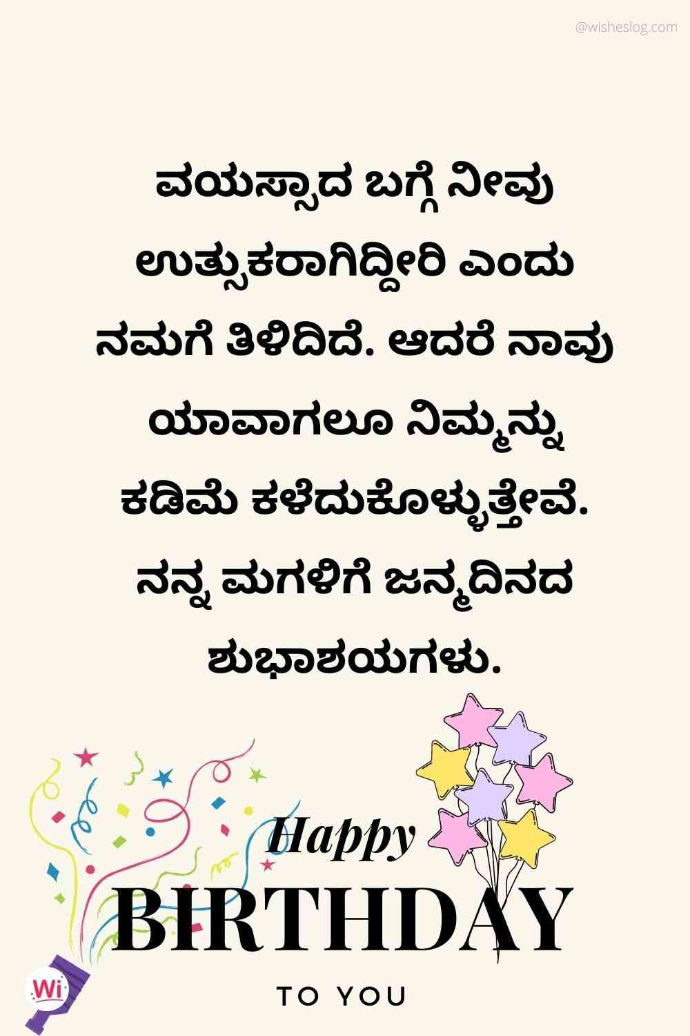 birthday wishes quotes in tamil for daughterter