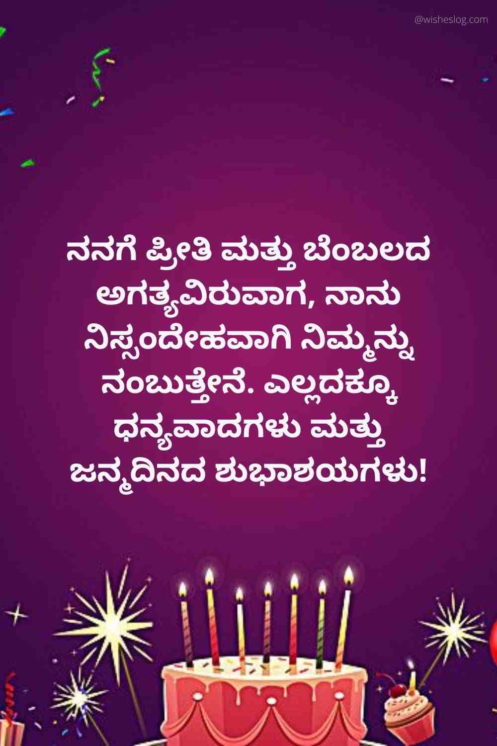 birthday quotes in kannada for father
