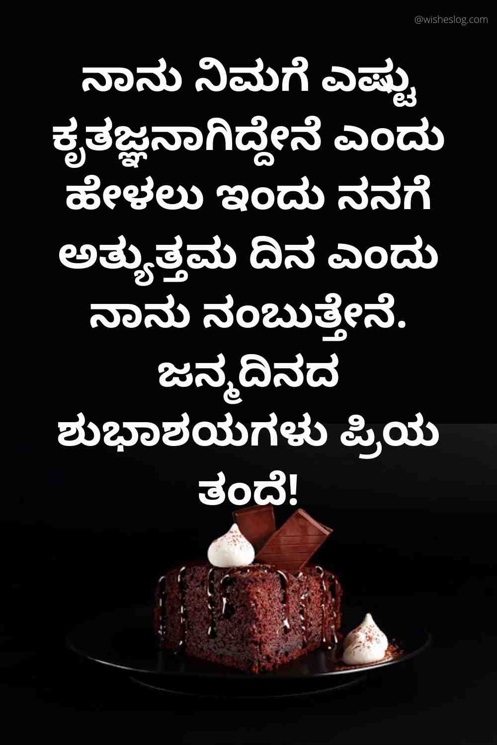 birthday wishes for father in kannada