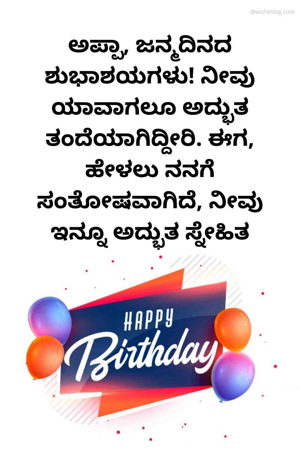 birthday wishes quotes in kannada for father