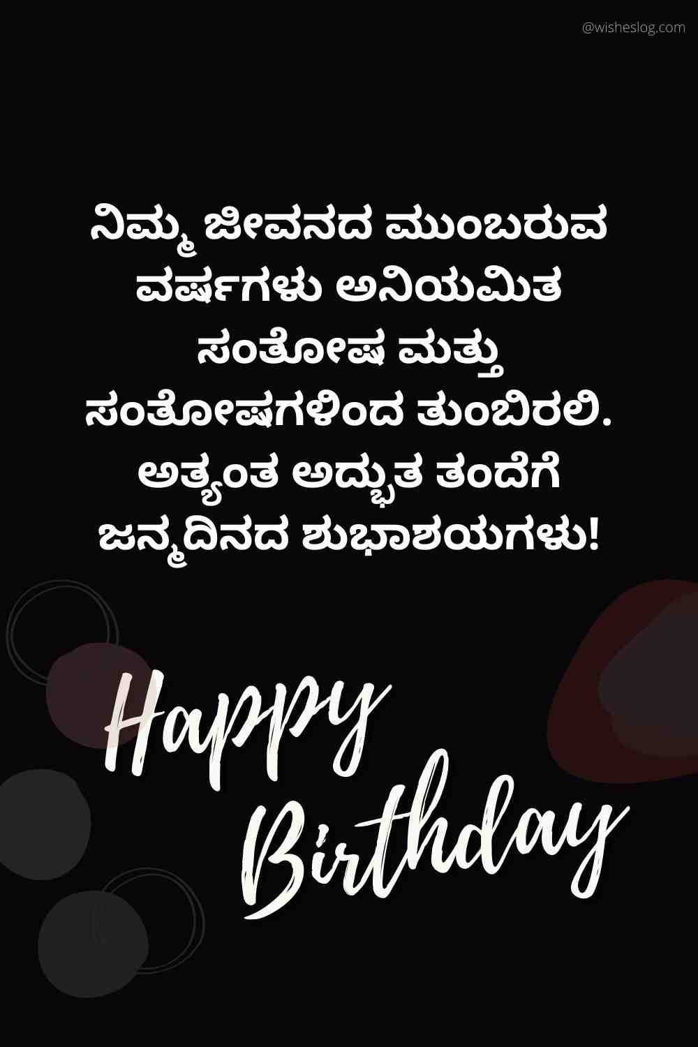 birthday wishes to father in kannada