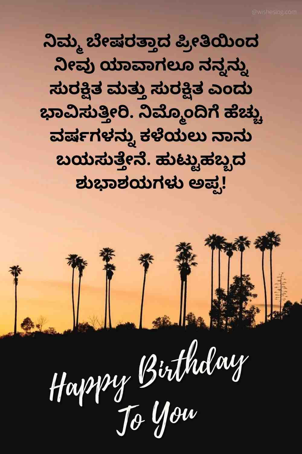 father birthday wishes in kannada