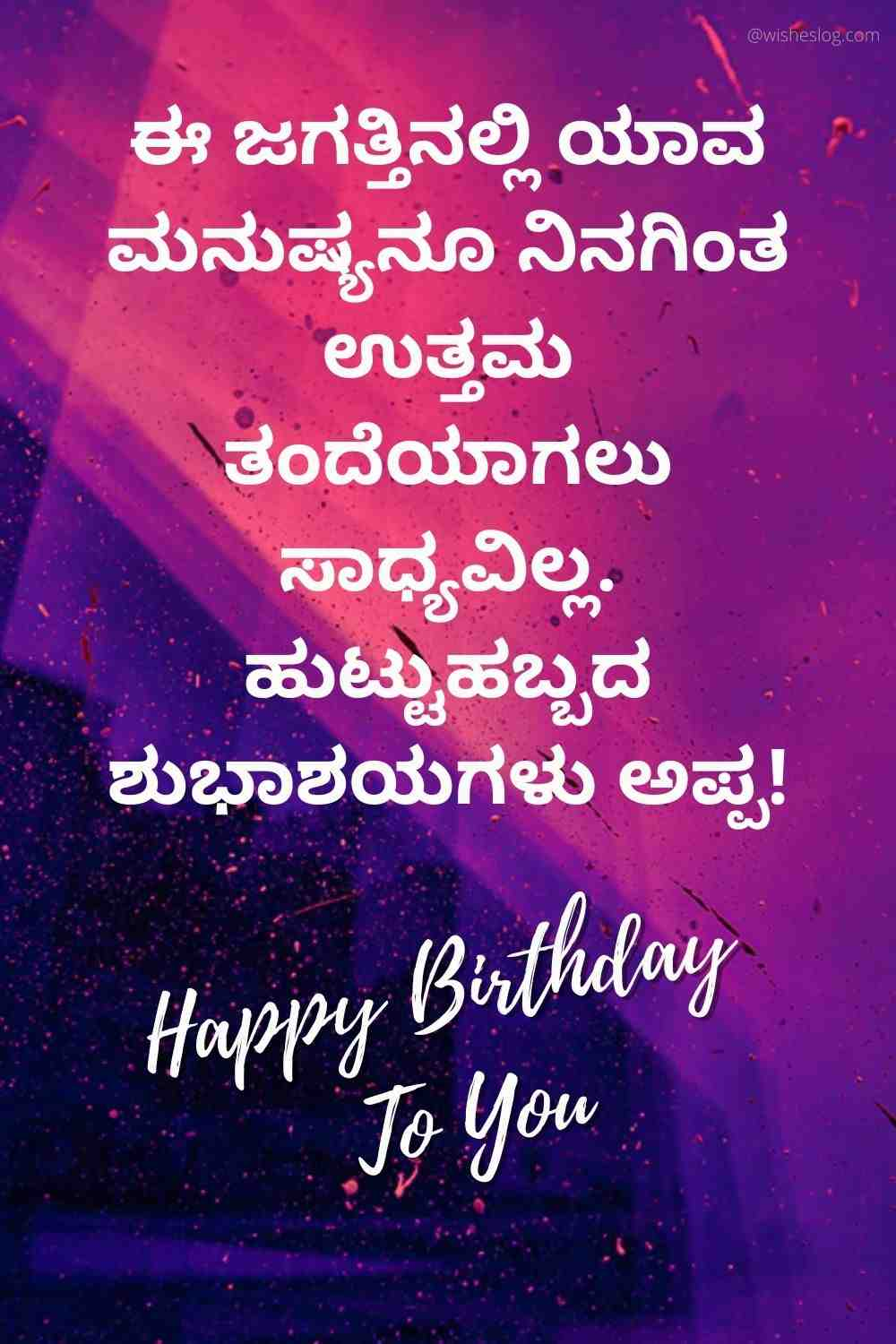 happy birthday images in kannada for father