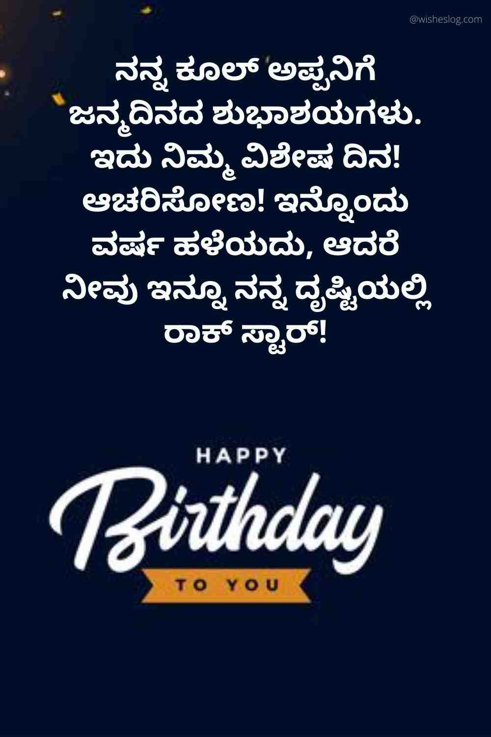 happy birthday in kannada for father