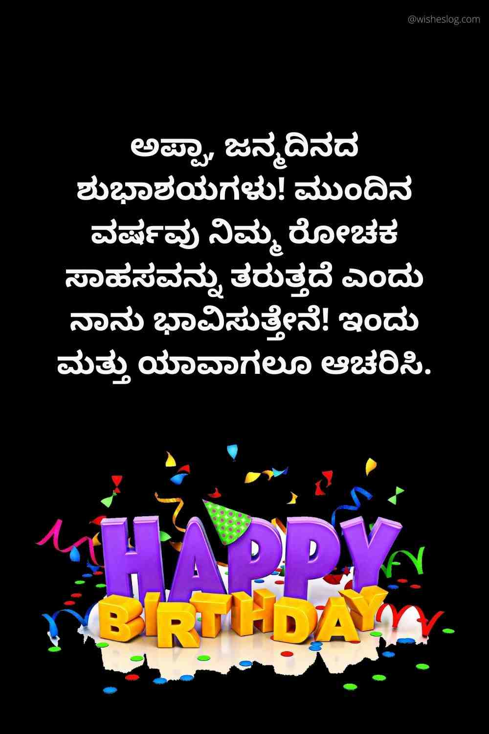 happy birthday wishes in kannada for father
