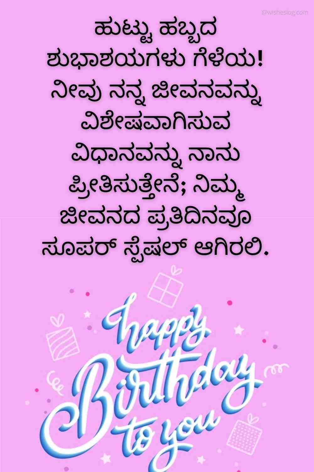 birthday quotes for friend in kannada