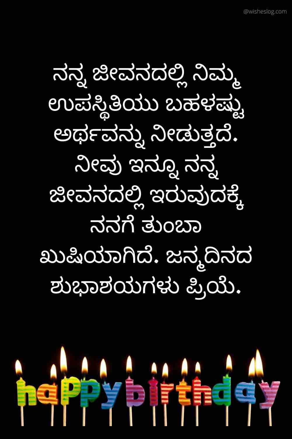 happy birthday quotes for friend in kannada