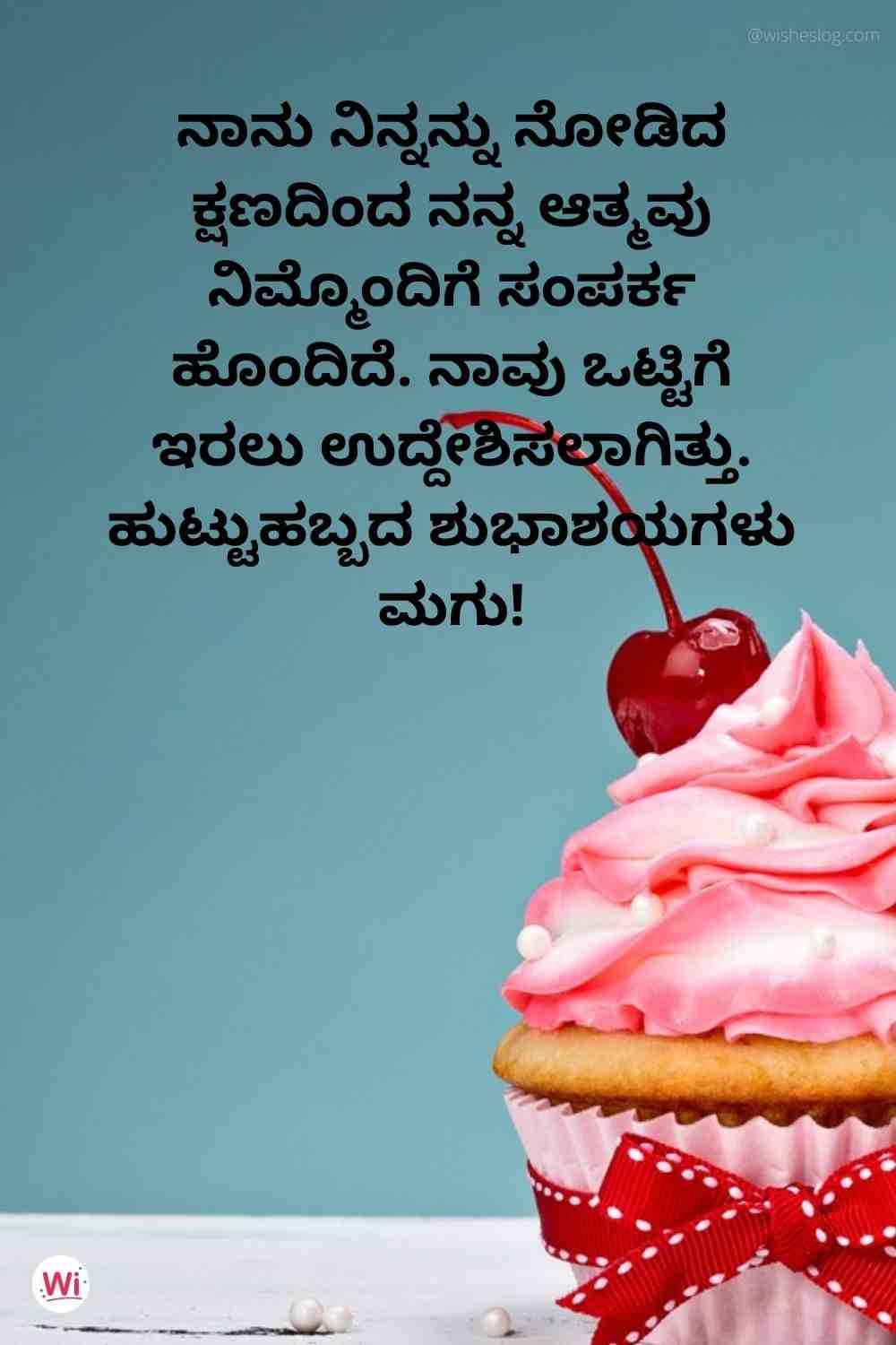 birthday quotes for gf in kannada