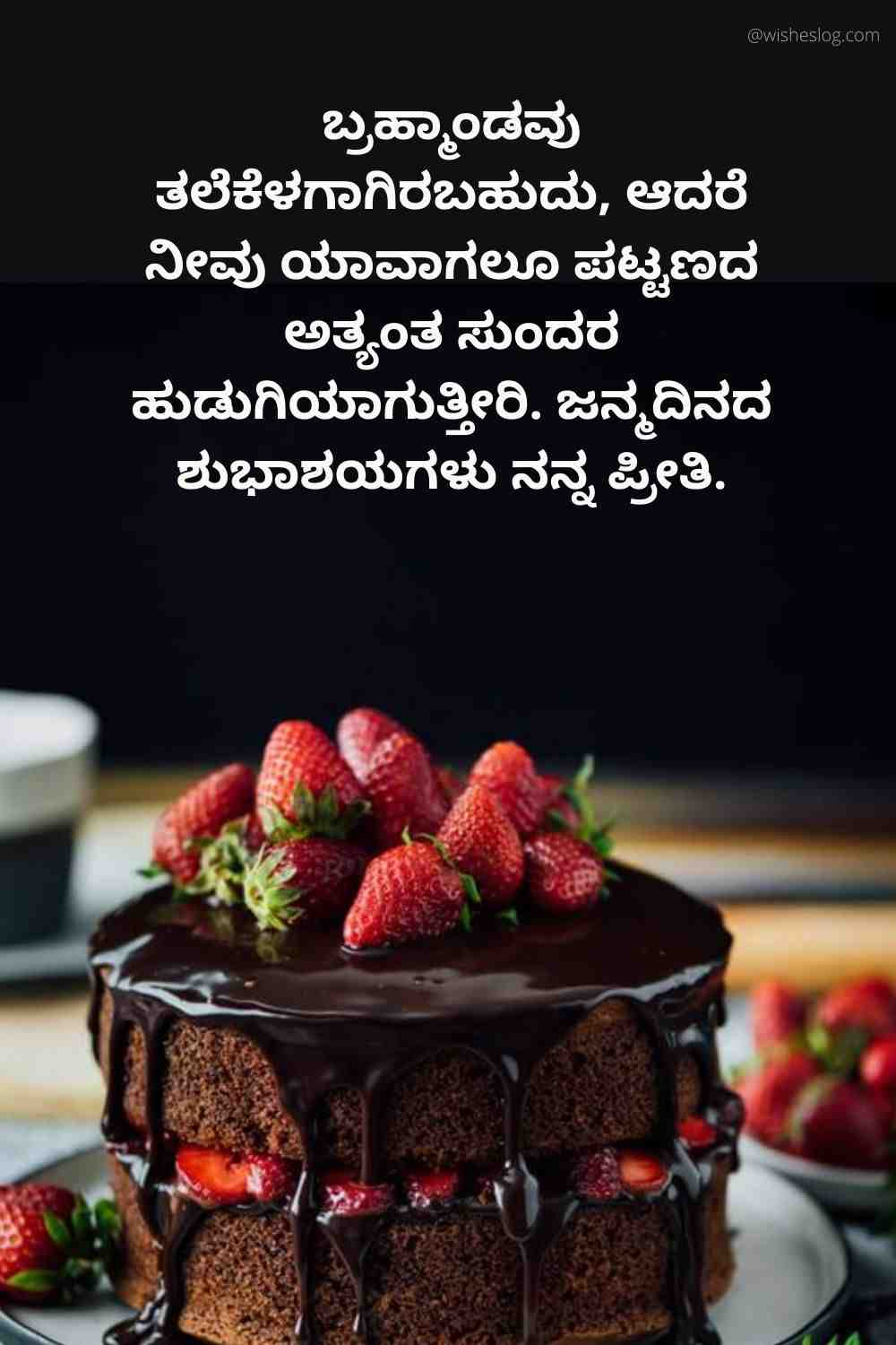 birthday quotes for girlfriend in kannada