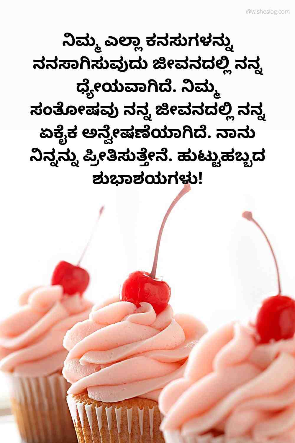 happy birthday quotes for gf in kannada