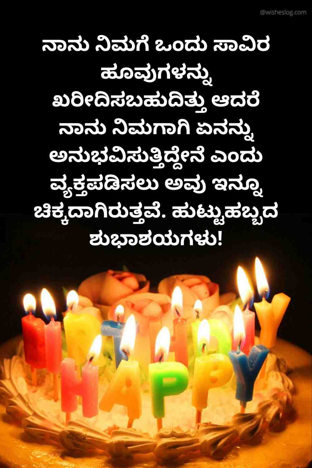 happy birthday quotes for girlfriend in kannada
