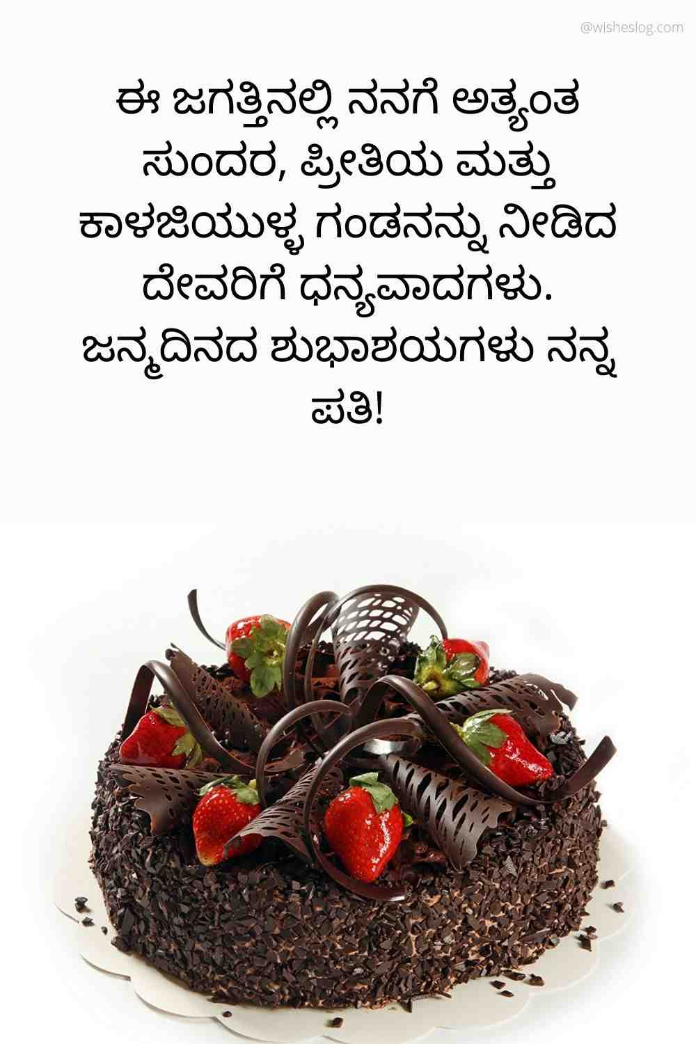 birthday wishes for hubby in kannada