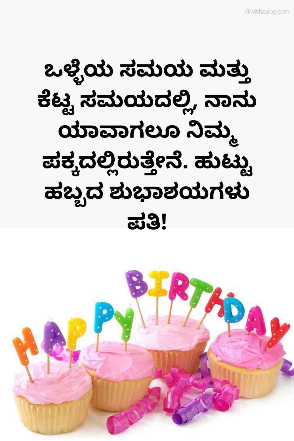 birthday wishes for husband in kannada